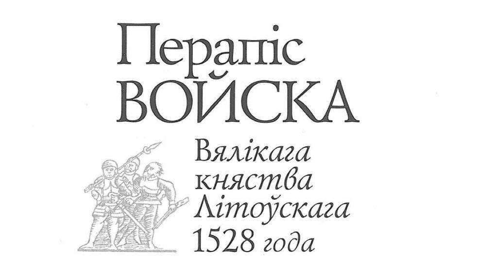 metryka litewska